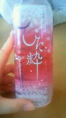 今日は、『ひた粋』水郷日田の温泉水らしい。キャッチコピーは『亜鉛