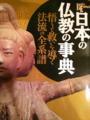 @nekomarugoto @f_oka 結局この本を買いました。いやぁ、仏像&仏教本最近た