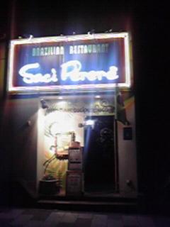 四谷のブラジリアン『Saci Perere』にて。店名の由来なんだろう…