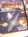 ダーウィンが来た!の雑誌が出てました。ハチクマの回が収録 されたD