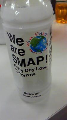We are SMAP 買ってみた(≧ω≦)