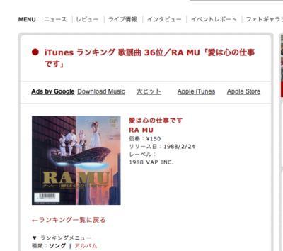 祝!【ラムー】iTunes歌謡曲ランキング36位!!●7/28〜愛は心の仕事です