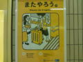 @ukiukikanda 東京メトロのポスター。アフロイメージUP♪