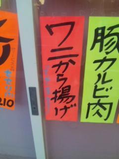 @Kage_houshi 昨日言ってた貼紙です!しかしお店は休みでした(T_T)