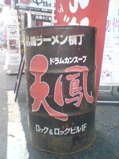 ドラム缶スープの天鳳の前なう。もの凄く懐かしい。26年前に札幌から