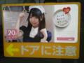 メイド@地下鉄の広告にまでメイドさん…北海道はメイドさんの名 産地