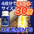 【14人が購入しました!】※P30倍※【フォーエレメント】送料無料!厳