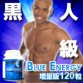【18人が購入しました!】海外大人気の『青の力』を体感せよ!【黒人