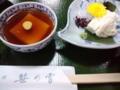 カラシとお出汁のあんかけ豆腐が絶品(^w^)