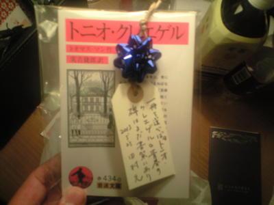 田村元さんの歌集批評会二次会抽選会で、トオマス・マン『トニオ・グ