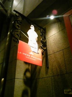 有楽町にあるラ・メール・プラールというレストランにきました!フラ