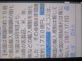 【メモ】韓国だけでなく、アメリカも規制強化されていた
