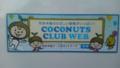 近日 ココナッツクラブさんの情報誌に載せて頂けるようです♪♪