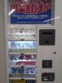 駅ホームの自販機なんだけど。秋葉原駅っぽさなのかい?