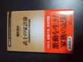 『武士の家計簿』の本も買ってきたので読む。