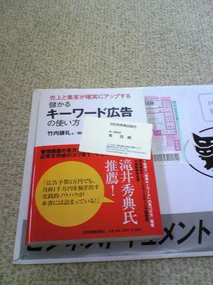 キャッチコピー受賞のプレゼント本が届いたなう☆