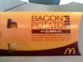 もらったのではじめて食べてみる。グラコロっぽい。ベーコンの味する