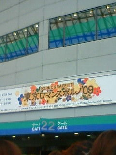 東京ドームなうΣ(^▽^≡^▽^)でけえ!これからポルノグラフィテ