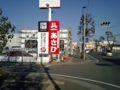 サイクルベースあさひが熊本に出店するってホントだったのか
