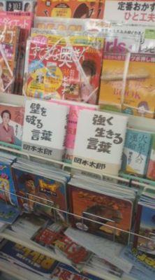 岡本太郎本がコンビニで売られている。良いことだ。あと細木数子の上