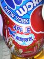 今コレ飲んでますっ!Big apple 風味(人´∀`o)