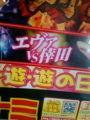 なんで倖田來未がエヴァと戦おうと思ったのかがわからん。物理的に無