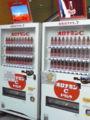 base吉本の自販機〜。