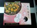 それではこれから遅い昼飯。今日は新宿駅で買った駅弁「藤川優里のい