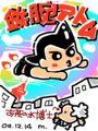 絵日記★鉄腕アトム 少年時代のヒーローシリーズ