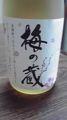 菊水酒造の麦焼酎梅酒『梅の蔵』をゲット!朝からアガる。飲んだわけ