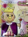 パンツに「王さま」って書いてる王さまって…