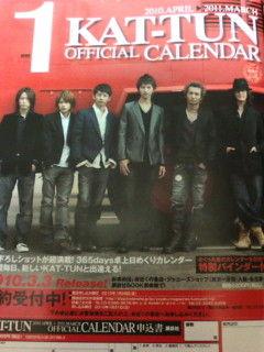 KAT-TUNカレンダー。どうせ黒でしょ