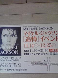 本日終了のマイケルジャクソン追悼イベント(広島シャレオ地下街)に行