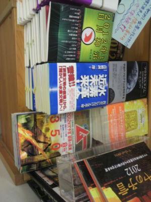 もういちまい ジュンク堂書店池袋本店四階に平積みされた【水素革命