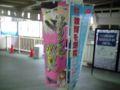 メーテルと古代とユキ@敦賀駅。