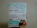 amazonで注文してた本が届いた。香美さんと勝間さんのツイッター本なう