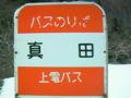 真田バス停だよ!!今から角間温泉んんん!!!!圏外だったらバロス