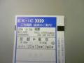 実家から新幹線でUターン。EX早得で京都―東京間11470円!安いぜ!