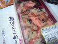 """晩飯。仙台駅で買ってきた""""鮭はらこめし""""だっ。牛たん定食かスープカ"""