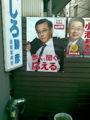 ジャケット着る途中の谷垣さん。かっこいい〜。政党ポスターの新たな