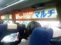 高速バスの車内なう。これから富士見へ帰ります。いやぁ、有意義な一