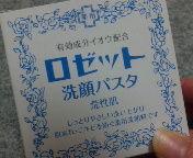 そうだ、今ロゼット買ったん。650円が398円になってたよ〜。コスパ安い