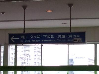 尼崎!今から立花行って七松神社いく〜
