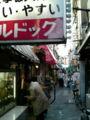 ランチは大井町の路地裏洋食屋さんのブルドッグにて。しかしこの時間