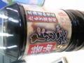 クライアント様の所でいただいた珍しい醤油『たもぎ茸醤油』