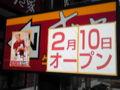 すき家は二月十日オープン。オープニングスタッフ募集中(^^;
