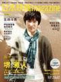[メモ] 1/25発売『日本映画magazine vol.12』堺雅人表紙・巻頭グラビア&ロング