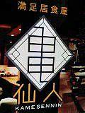 亀仙人に送る画像(笑) 茶沢通りにある居酒屋亀仙人のキャッチコピーは