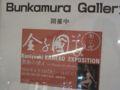 フラッとBunkamuraに行ったら、金子國義先生の個展が開催されていた。今