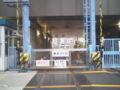 一度きてみたかったこの場所。東京メトロ唯一ぬにの踏切。